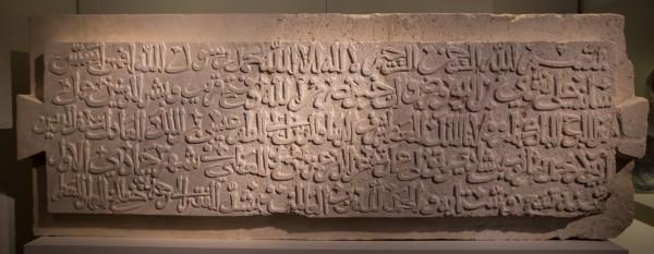 jerusalem wall building inscriptions 1212 AD - reused herodian rock - Israel Museum - Jerusalem, Israel
